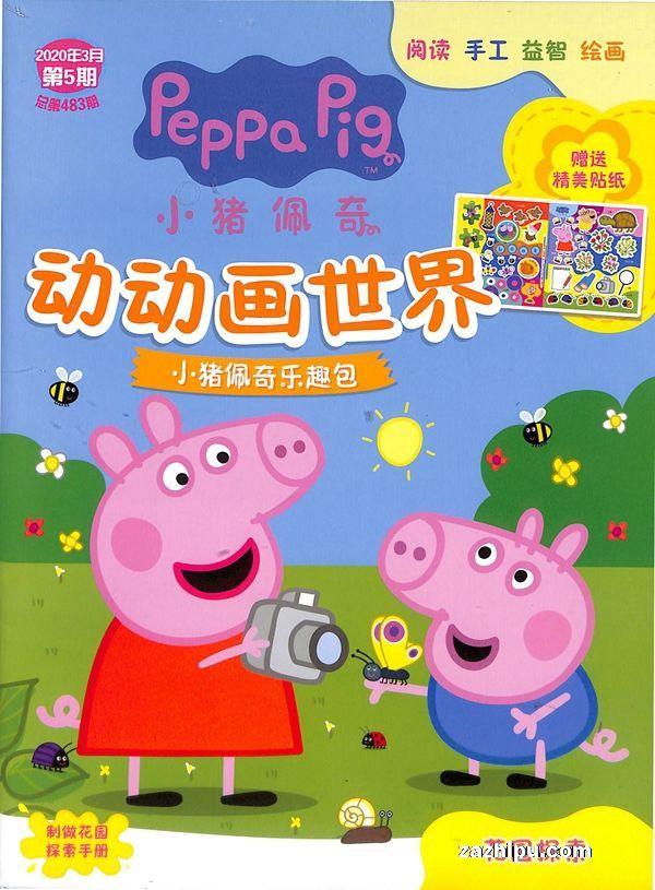 小猪佩奇动动画世界2020年3月第1期