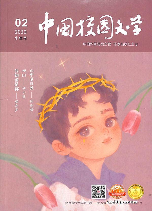 中国校园文学小学版2020年2月期