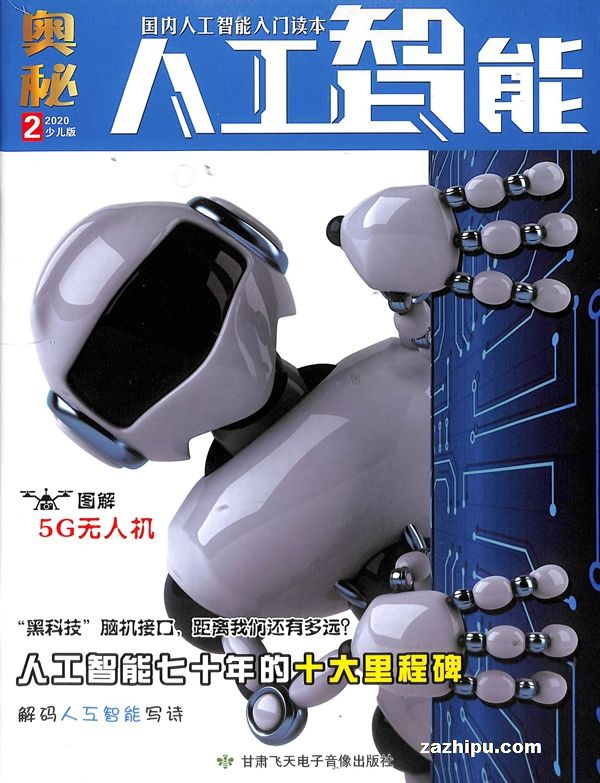 奥秘人工智能少儿版2020年2月期