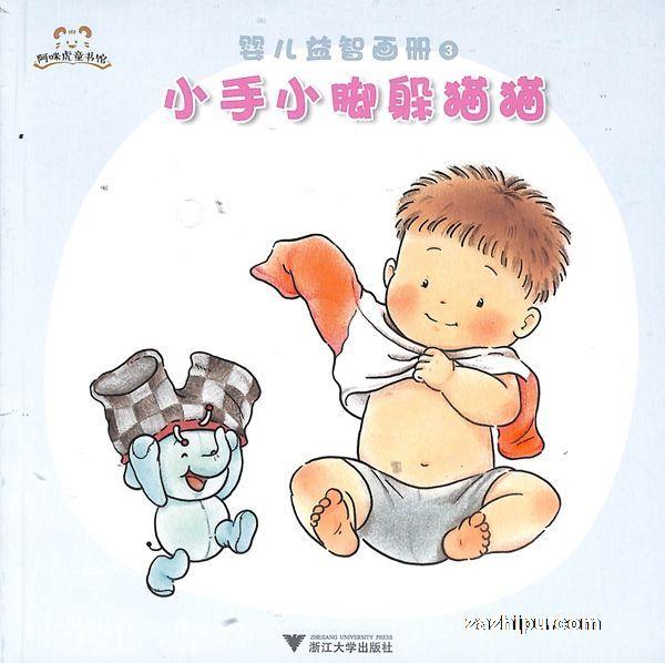 婴儿益智画册(综合版 绘本版)2020年3月期