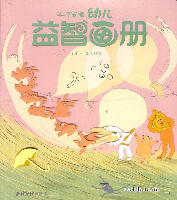 幼儿益智画册(综合版 游戏版)2020年3月期