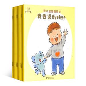 嬰兒益智畫冊1-2歲(綜合版+繪本版)(1年共12期)(雜志訂閱)
