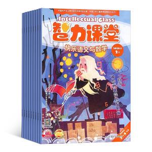 智力课堂快乐语文与数学三四年级版(1年共12期)(杂志订阅)【杂志铺专供】