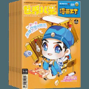 世界儿童漫画天下(原 世界儿童漫天下)(1年共12期)(杂志订阅)