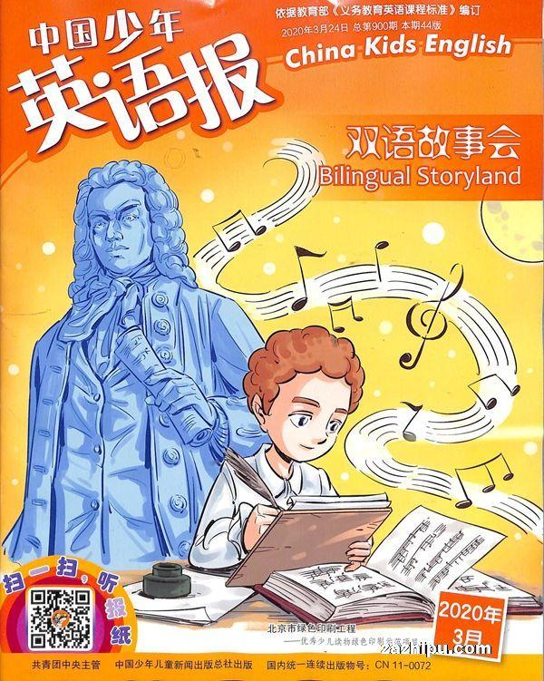 中国少年英语报双语故事会2020年3月期