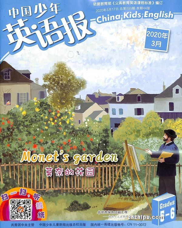 中国少年英语报五六年级版2020年3月期