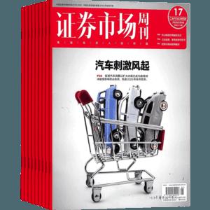 证券市场周刊(1年共48期)(杂志订阅)