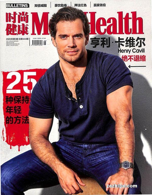 时尚健康(男士)2020年3月期