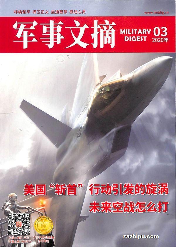 军事文摘2020年3月期
