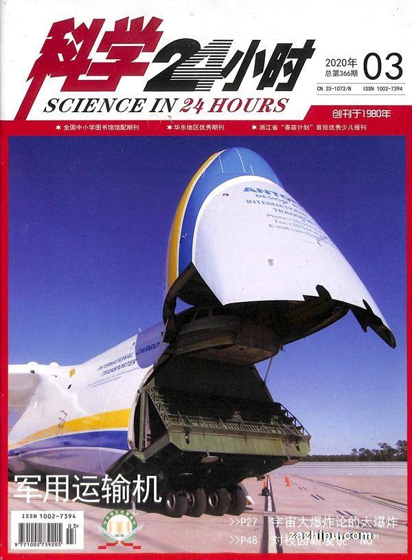 科学24小时2020年3月期