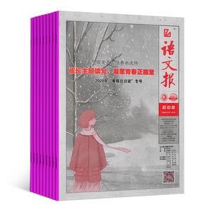 语文报初中版(1年共48期)杂志订阅