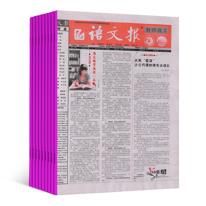 语文报教师版初中(1年共24期)杂志订阅