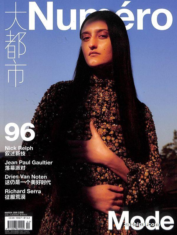 Numero中文版2020年3月期