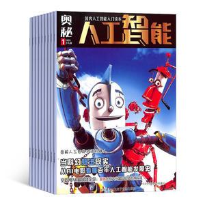 奥秘人工智能青少年版(奥秘人工智能少儿版)(1年共12期) 杂志订阅