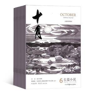 十月長篇小說(1年共6期)(雜志訂閱)