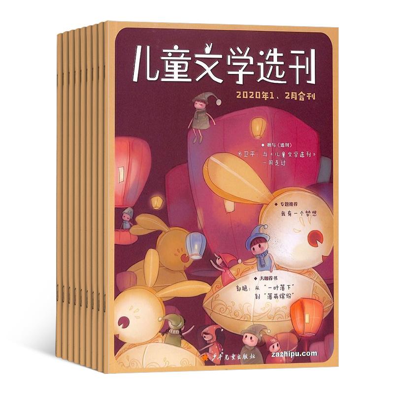 包邮 儿童文学选刊(1年共12期)(杂志订阅)