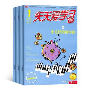 天天爱学习(一年级)(包含语文、数学、作文)(半年共6期)(杂志订阅)