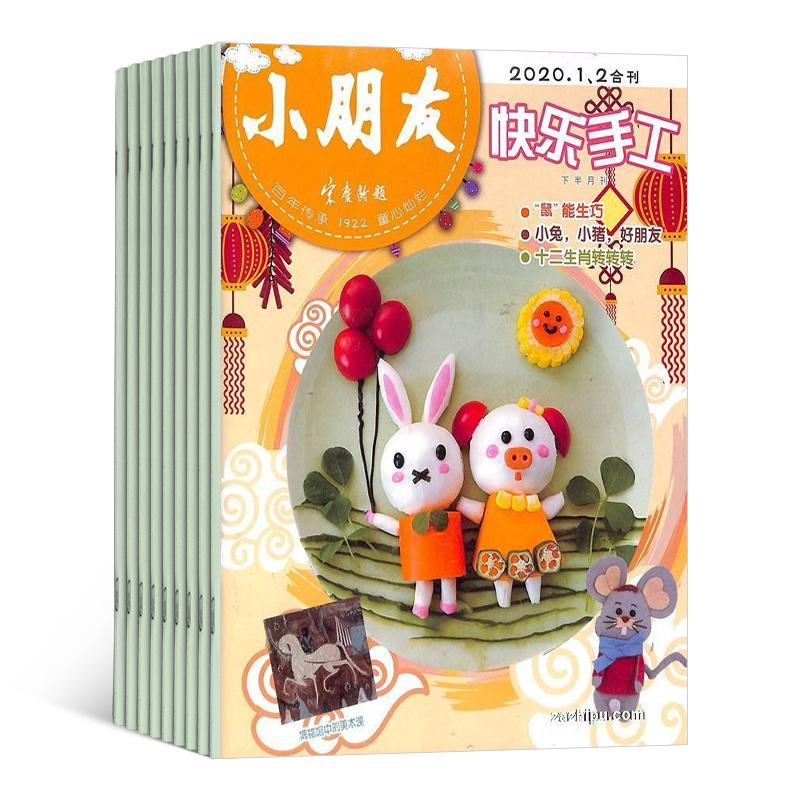 小朋友快乐手工(1年共12期)(杂志订阅)