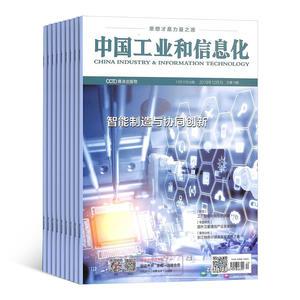 中国工业和信息化(原中国工业评论)(1年共12期)(杂志订阅)