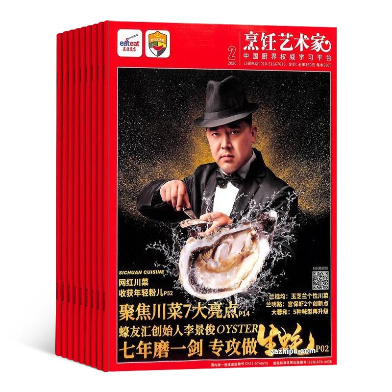 东方美食(烹饪艺术家)(1年共12期)(杂志订阅)