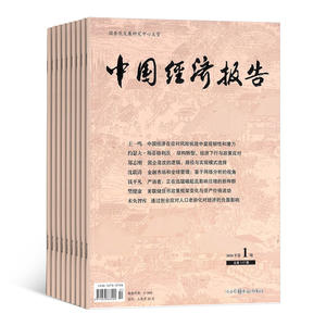 中国经济报告(1年共6期)(杂志订阅)