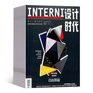 INTERNI设计时代(1年共6期)(杂志订阅)