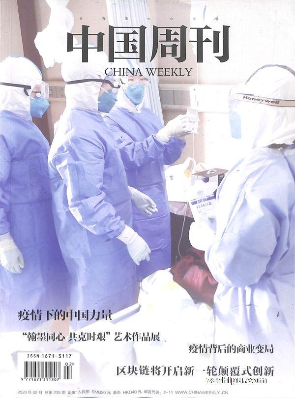 中国周刊2020年2月期