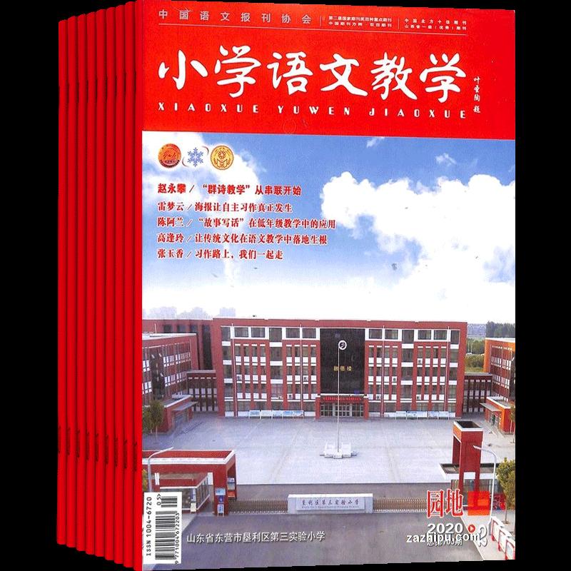 小学语文教学园地版(1年共12期)(杂志订阅)