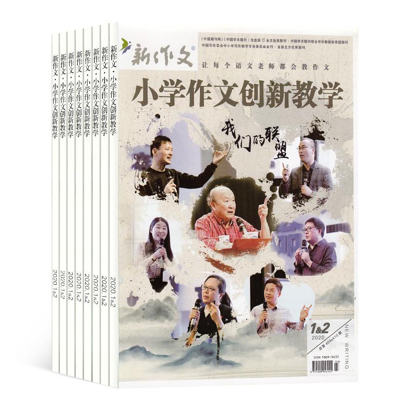 新作文小学作文创新教学(1年共12期)(杂志订阅)