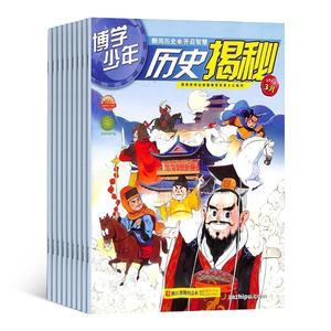 博学少年 历史揭秘(1年共12期)(杂志订阅)