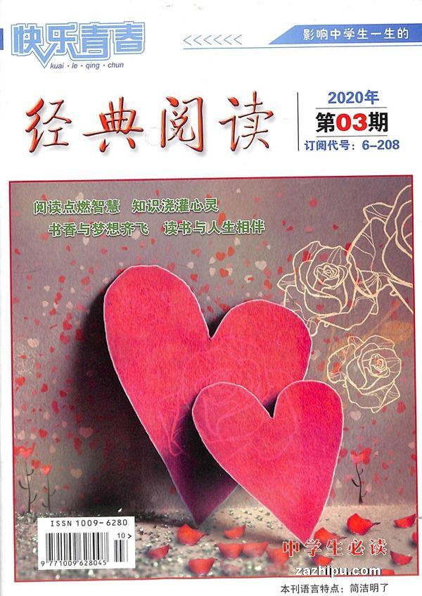 快乐青春经典阅读(中学版)2020年3月期