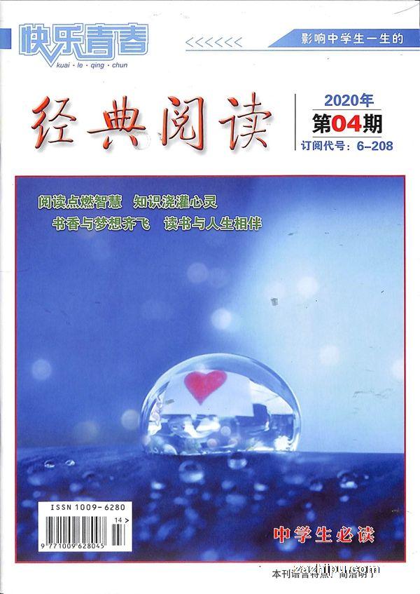 快乐青春经典阅读(中学版)2020年4月期