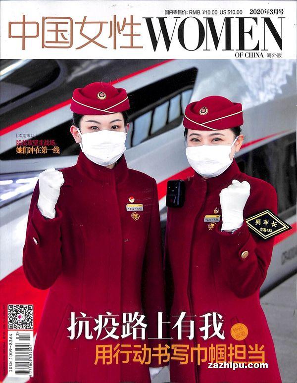中国女性2020年3月期