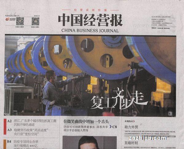 中国经营报2020年3月第1期