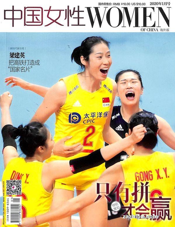 中国女性2020年1月期