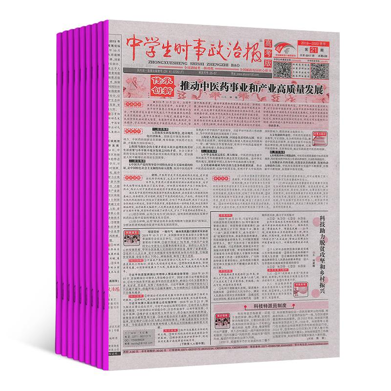 中学生时事政治报高考(1年共48期)(杂志订阅)