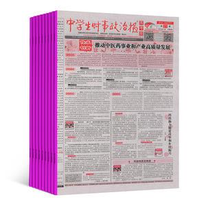 中學生時事政治報高考(1年共48期)(雜志訂閱)