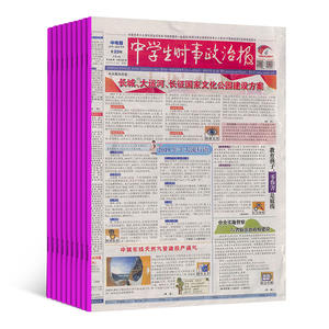 中学生时事政治报中考(1年共48期)(杂志订阅)