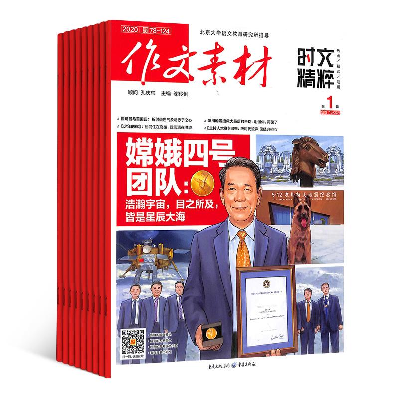 作文素材时文精粹(1年共12期)(杂志订阅)