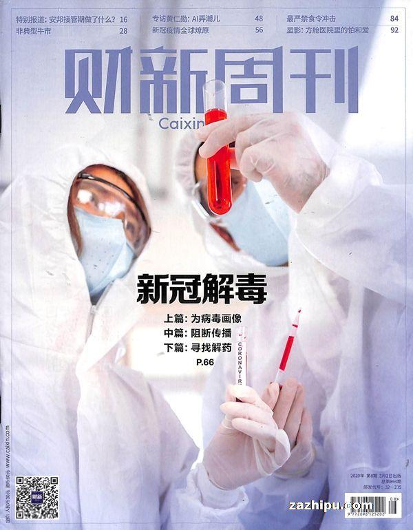 财新周刊2020年3月第1期