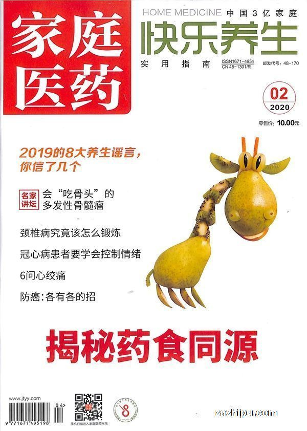 家庭医药(快乐养生)2020年2月期