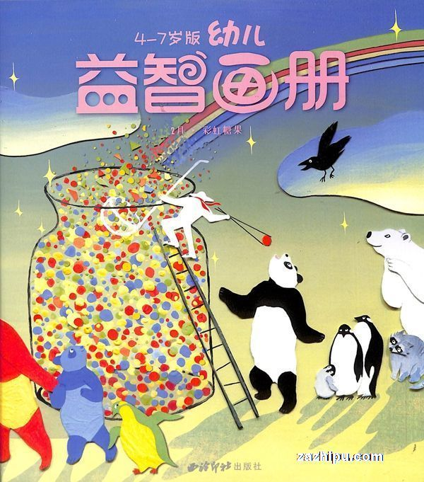幼儿益智画册(综合版 游戏版)2020年2月期