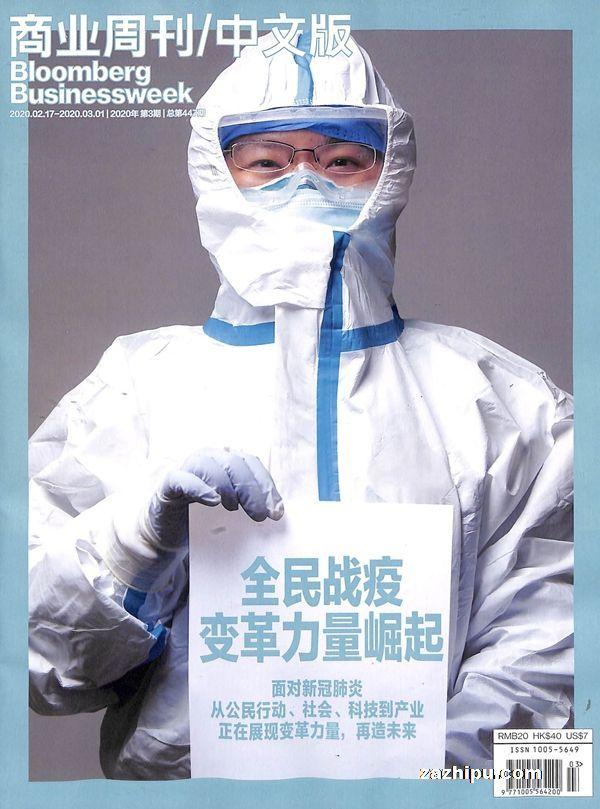 商业周刊中文版2020年2月第2期
