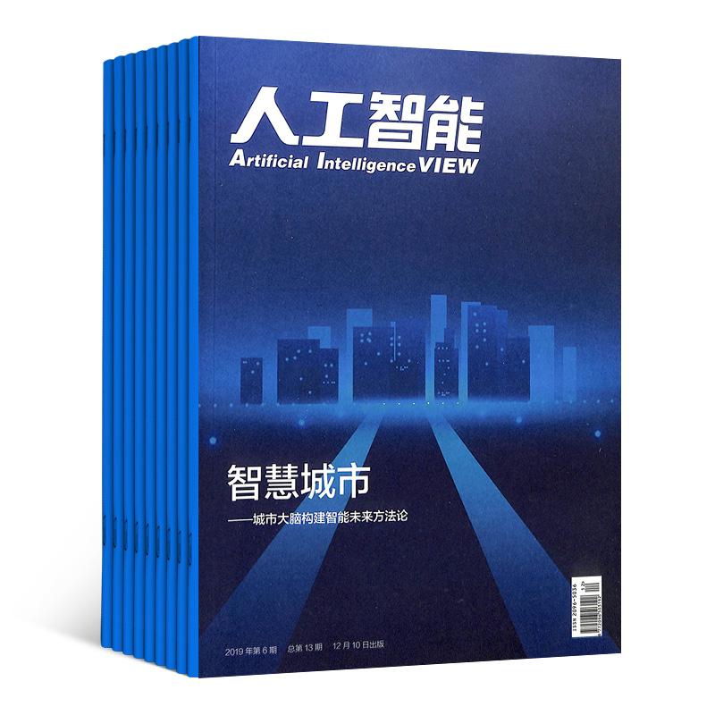 人工智能(原 电子科学技术)(1年共6期)(杂志订阅)