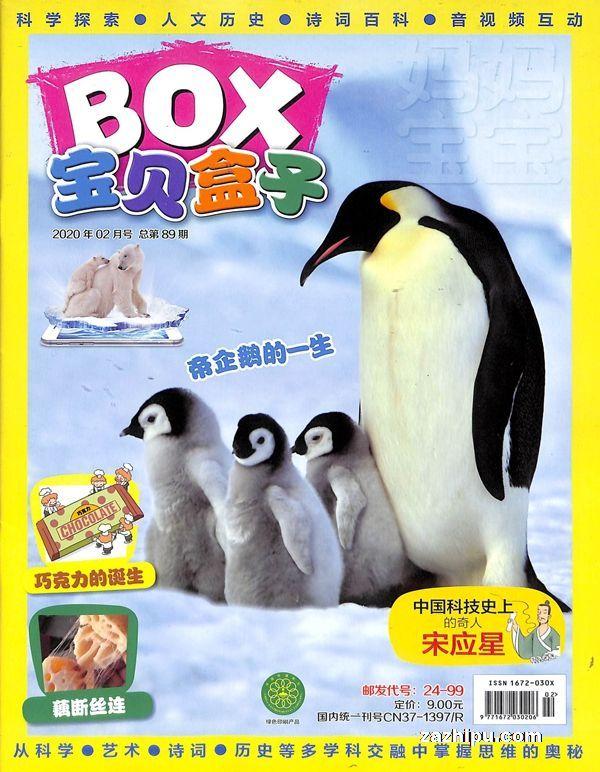 宝贝盒子2020年2月期