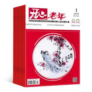 开心老年(1年共12期)(杂志订阅)