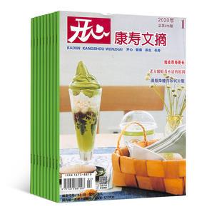 康寿文摘(1年共12期)(杂志订阅)