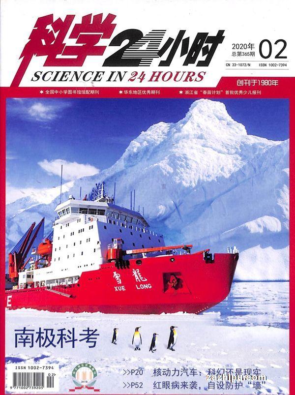 科学24小时2020年2月期