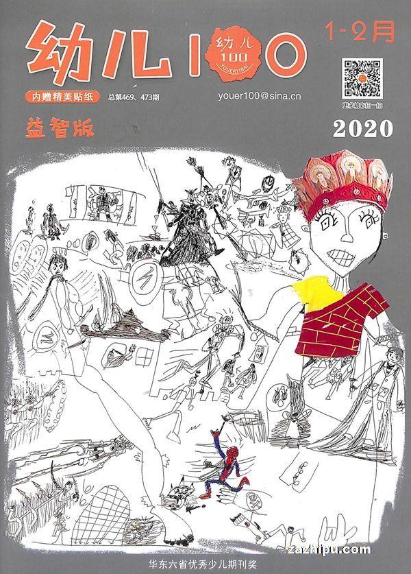幼儿100(益智版)2020年1-2月期