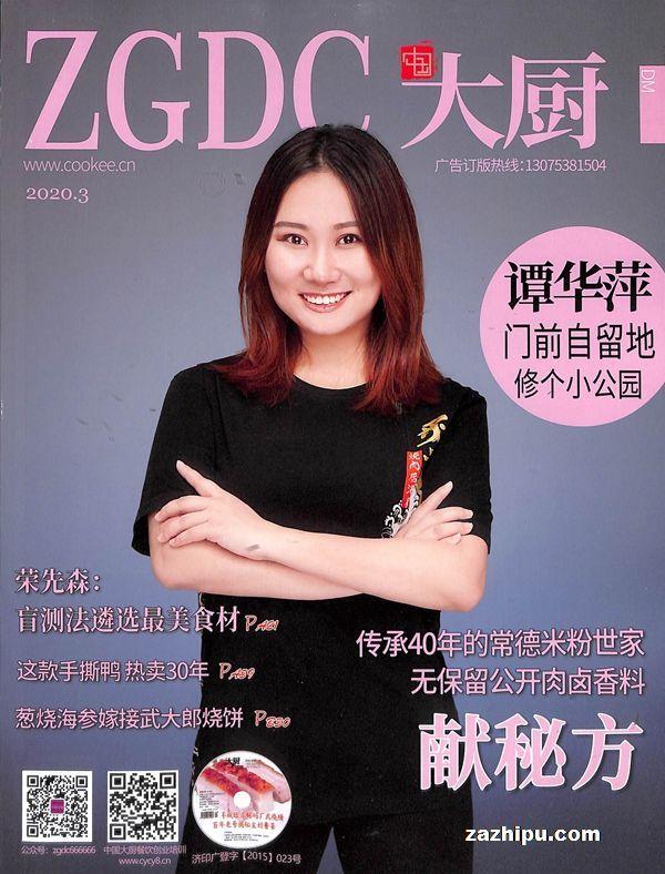 中国大厨2020年3月期